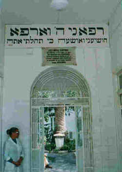 JEWISH HOSPITALS IN MOROCCO