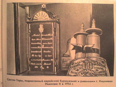 TORAH SCROLLS PRESENTED BY JEWISH COMMUNITY OF KISHINEV TO NICHOLAS II IN 1914