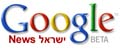 GOOGLE NEWS FROM ISRAEL, HEBREW